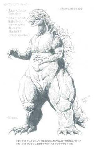 Godzilla vs. Destoroyah - Image: Ghost Godzilla