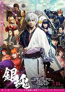 Gintama Film Theatrical Release Poster