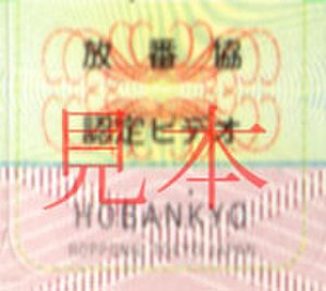 "Hobankyo - The HOBANKYO decal one would find on a licensed product. The kanji in the background says ""放番協 認定ビデオ"", or ""HOBANKYO certified video."""