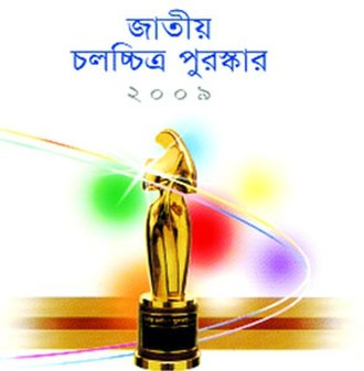 National Film Awards (Bangladesh) - National Film Awards logo
