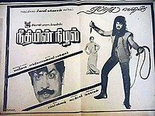 <i>Needhiyin Nizhal</i> 1985 film by Santhana Bharathi