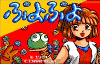 Puyo Puyo - Title screenshot from the original MSX2 version