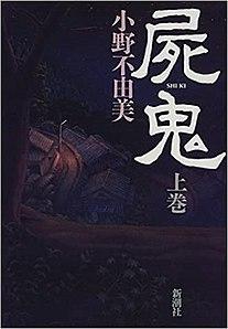 <i>Shiki</i> (novel) Novel by Fuyumi Ono