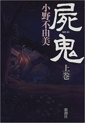 Shiki (novel series) - Cover of the first manga volume of Shiki as published by Shueisha