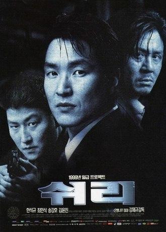 Shiri (film) - Theatrical poster