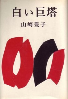 <i>Shiroi Kyotō</i> novel by Toyoko Yamasaki