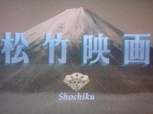 Shochiku - An old Shochiku ident until 2003.
