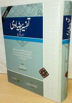 Tafsir al-Baydawi - Tafsir al-Baydawi with Urdu translation and explanation by Moulana Imran Isaa.