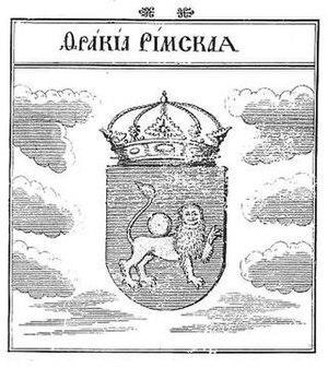 Hristofor Žefarović - Image: Thrace