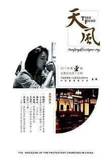 <i>Tian Feng</i> (magazine) Chinese Christian magazine