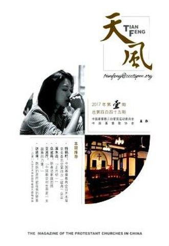 Tian Feng (magazine) - Image: Tian Feng (magazine)