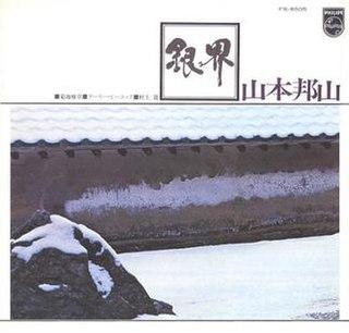 <i>Ginkai</i> 1971 studio album by Hōzan Yamamoto
