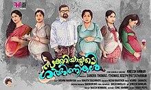 Zachariayude Garbhinikal (2013) [Malayalam] SL DM - Lal, Rima Kallingal, Sanusha, Geetha, Asha Sarath, Sandra Thomas, Aju Varghese