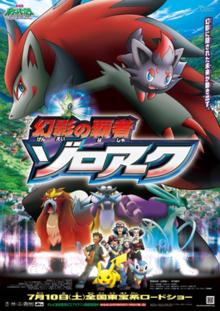 Pokemon Zoroark Master Of Illusions Wikipedia