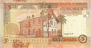 Jordanian dinar - Image: 5 JOD Reverse 1