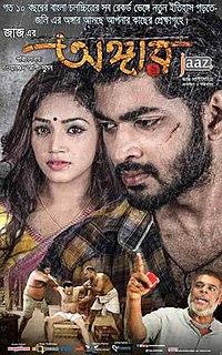 <i>Angaar</i> (2016 film) 2016 film