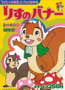 Bannertail The Story of Gray Squirrel (anime).jpg