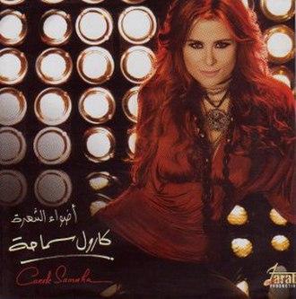 Adwa' Al Shohra - Image: Carole Samaha Adwa' Al Shohra album cover