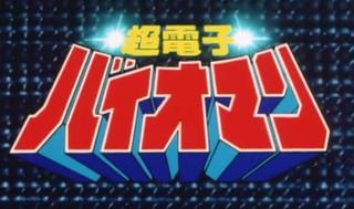 <i>Choudenshi Bioman</i> television series