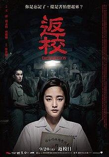 Detention (2019 film) - Wikipedia