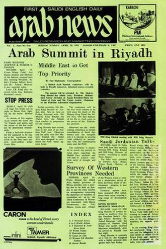Arab News - The front page of the first issue of Arab News (20 April 1975)
