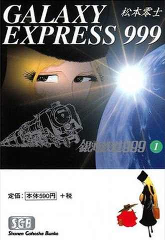 Galaxy Express 999 - Image: Galaxy Express 999 manga vol 1 (1994 reprint)
