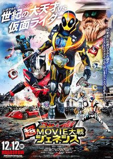 <i>Kamen Rider × Kamen Rider Ghost & Drive: Super Movie War Genesis</i>
