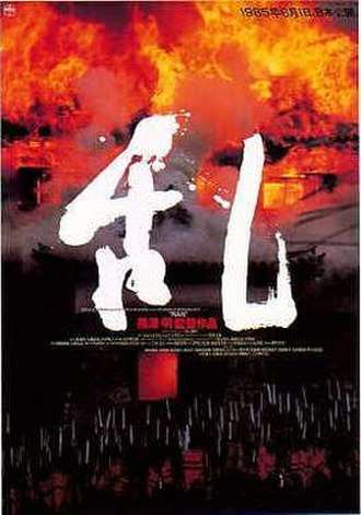 Ran (film) - Theatrical release poster