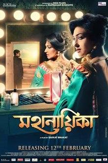 glamour bengali movie wikipedia