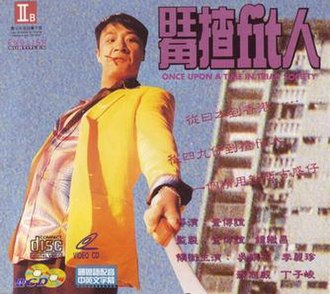 Once Upon a Time in Triad Society - VCD cover