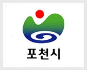 Pocheon - Image: Pocheon logo