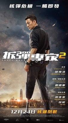 <i>Shock Wave 2</i> 2019 film directed by Herman Yau