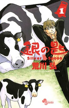 Silver spoon, best manga
