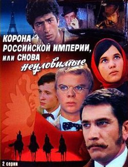The Crown of the Russian Empire, or Once Again the Elusive Avengers DVD cover.jpg