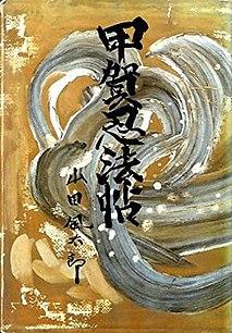 <i>The Kouga Ninja Scrolls</i>