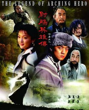 The Legend of the Condor Heroes (2003 TV series) - Poster