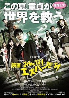 <i>The Virgin Psychics</i> 2015 film by Sion Sono