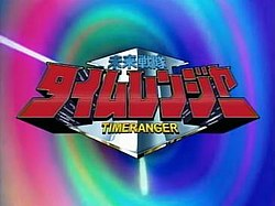 Timeranger-title.jpg