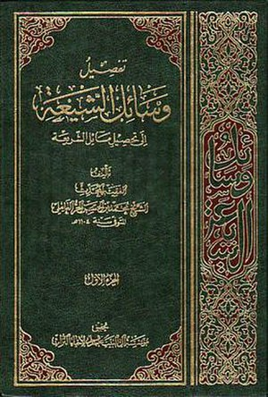 "Wasā'il al-Shīʿa - The front cover of ""Wasā'il al-Shīʿa"""