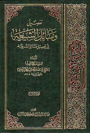 """Wasā'il al-Shīʿa - The front cover of """"Wasā'il al-Shīʿa"""""""