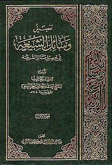 Shia Hadith Books Urdu Pdf