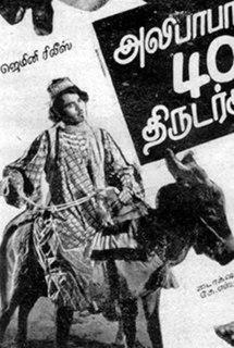 <i>Alibabavum 40 Thirudargalum</i> (1941 film) 1941 film by K. S. Mani