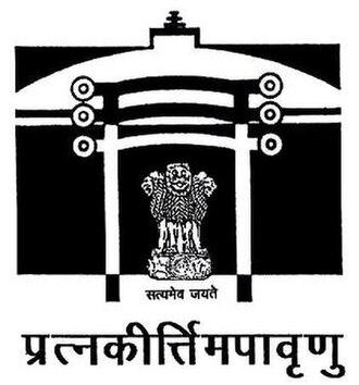 Archaeological Survey of India - Image: Archaeological Survey of India