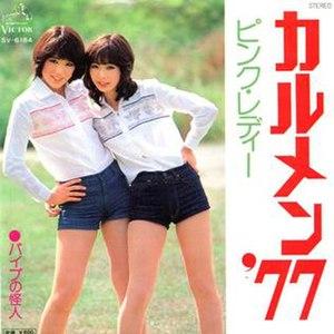 Carmen '77 - Image: Carmen '77