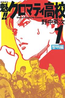 <i>Cromartie High School</i> Manga and anime series