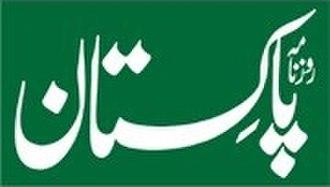 Daily Pakistan - Image: Daily Pakistan Logo