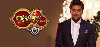 List of programmes broadcast by Colors Tamil - WikiMili, The