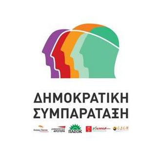 Democratic Alignment (2015) - Image: Greek Democratic Alignment logo