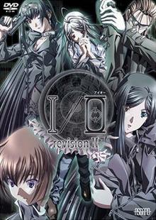 I/O (visual novel) - Wikipedia