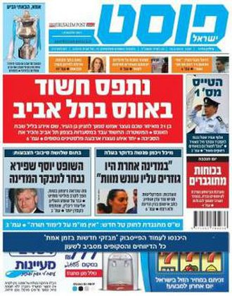 Israel Post - Image: Israel Post front page
